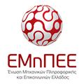 Ένωση Μηχανικών Πληροφορικής & Επικοινωνιών Ελλάδας
