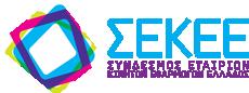 Συνδέσμου Εταιρειών Κινητών Εφαρμογών Ελλάδας