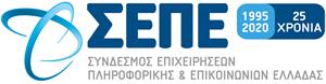 Σύνδεσμος Επιχειρήσεων Πληροφορικής & Επικοινωνιών Ελλάδας